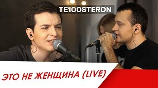 TE100STERON - Это не женщина (Live)