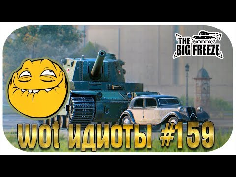 WOT ИДИОТЫ! ВЫПУСК #159 | World Of Tanks (wot)