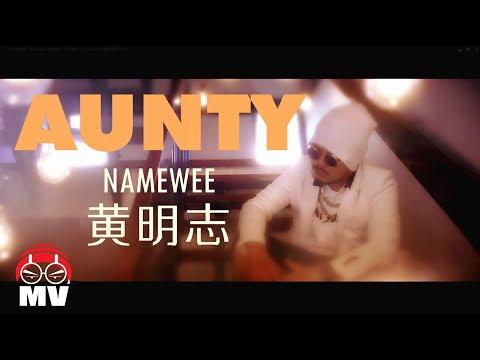 【Aunty安娣】Namewee 黃明志 ft.MC 阿芳 @ Asian Killer亞洲通殺2015 thumbnail