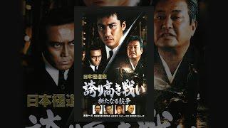 日本極道史 誇り高き戦い 新たなる抗争 thumbnail