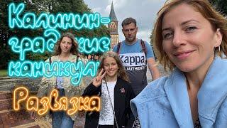Зеленоградск - идеальный курорт Калининград за полдня. Завершение Калининградских каникул.