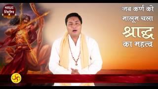इसलिए होती है श्राद्ध में सारी तकलीफे दूर (Pitra dosh)   Shradh 2017   Pt. Suresh Shrimali