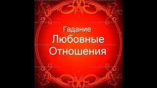"""Онлайн расклад на развитие отношений """"Семь звезд"""""""
