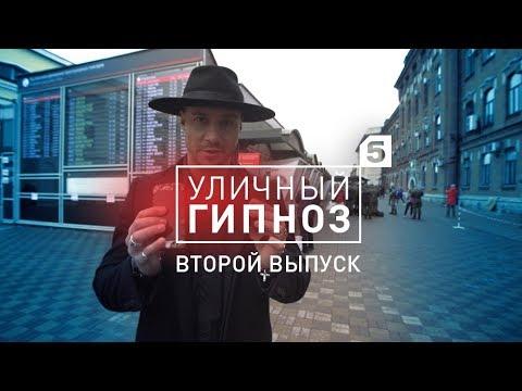 """Второй выпуск шоу """"Уличный гипноз"""" с Антоном Матюхиным"""