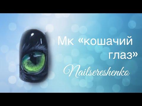 Гель лак для ногтей Кошачий глаз Bluesky