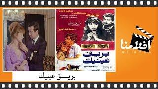 الفيلم العربي بريق عينك - بطولة - نور الشريف و حسين فهمي ومديحة كامل