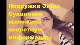 ДОМ 2. Подружка Эллы Сухановой выложила секретную информацию