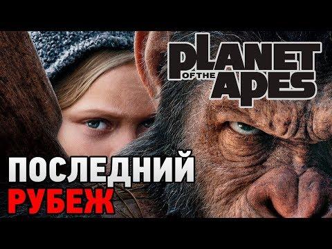 Planet Of The Apes: Last Frontier # Последний рубеж
