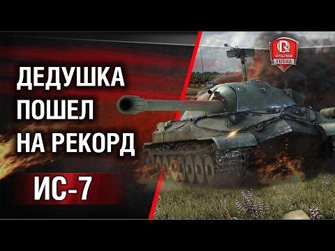 ДЕДУШКА ПОШЕЛ НА РЕКОРД  ИС-7