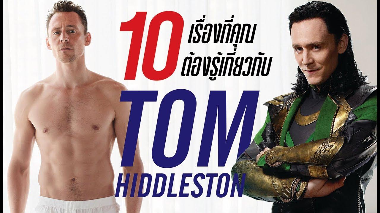 10 เรื่องที่คุณต้องรู้เกี่ยวกับโลกิ Tom Hiddleston   บ่นหนัง