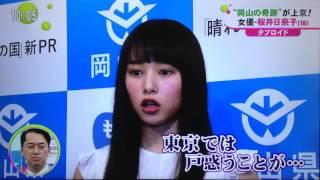 2016年3月23日(水)に放送されたものです。 岡山県PR動画「岡山三部作」...