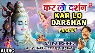 Kar Lo Darshan I Punjabi Shiv Bhajan I SATPAUL SOKHA I Full Audio Song I T Series Bhakti Sagar