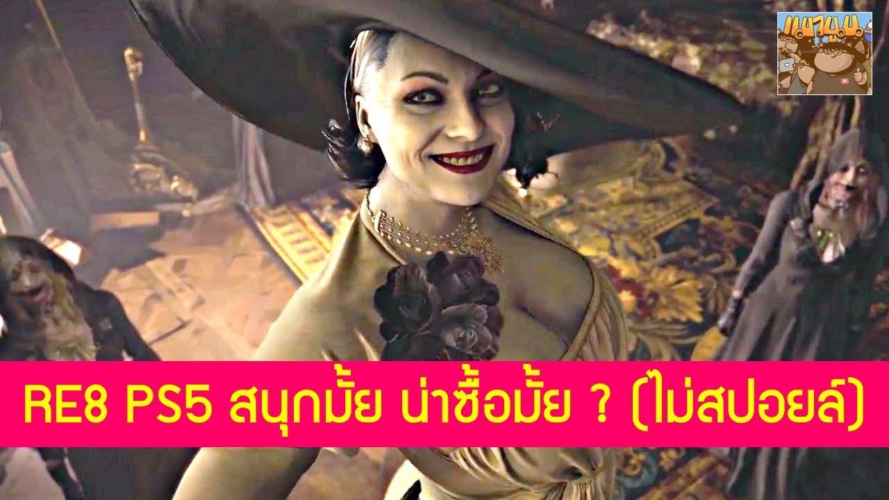 รีวิว Resident Evil 8 Village PS5 สนุกมั้ย น่าซื้อมาเล่นมั้ย คุ้มรึเปล่า (ไม่สปอยล์)