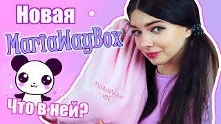 новая MariaWayBox  Что в ней? - Посылка от Марии Вэй