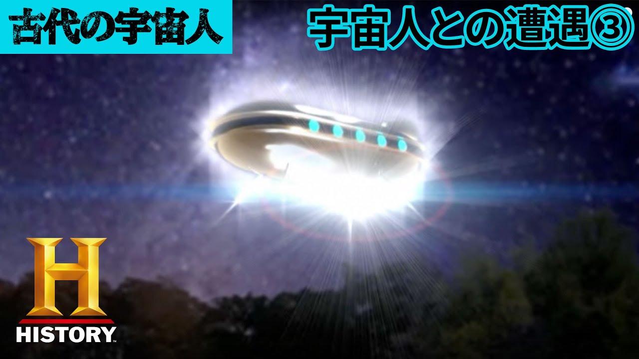 【シーズン1限定公開】「宇宙人との遭遇③」古代の宇宙人 3/4