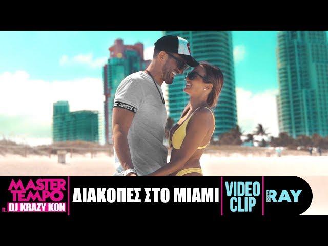 MASTER TEMPO ft. Dj Krazy Kon - Διακοπές στο Miami -  Official Music Video