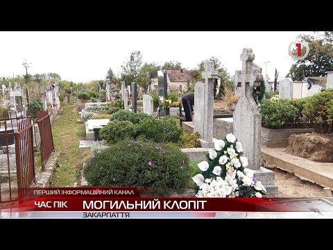 Закарпатців закликають не приносити пластикові квіти та вінки на кладовища