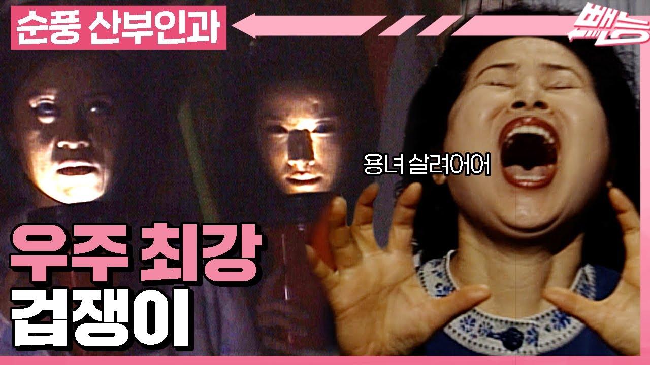 [순풍 산부인과] 우주 최강 겁쟁이 용녀 살려😵 ※미선 태란 주의👻※│259화