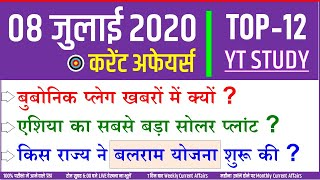 8 July 2020 Current Affairs  Daily Gk in Hindi 8 जुलाई  Important questions for Next Exam SSC NTPC