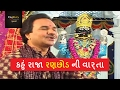 Download કહું રાજા રણછોડ ની વાર્તા | Kahu Raja Ranchod Ni Varta|  | Hemant Chauhan | Gujarati Krishna Bhajan MP3 song and Music Video