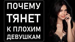 ТЯНЕТ К ПЛОХИМ ДЕВУШКАМ Хорошие и плохие девушки Женская психология Советы мужчинам