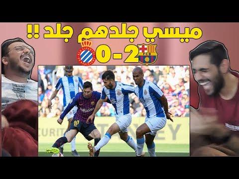 ردة فعل على برشلونة 2-0 اسبانيول - اتحداك تشوف المقطع وماتضحك 😂🔥💔 !!!