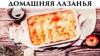 РЕЦЕПТ. ЛАЗАНЬЯ от ВкусНаДом - Senya Miro