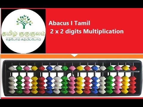 Abacus Multiplication (2 X2) II Tamil I#TamilGurukulam#abacusmultiplicationtamil#