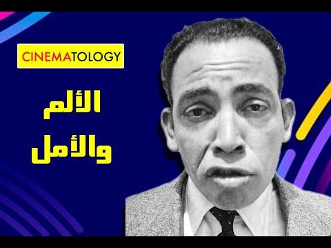 CINEMATOLOGY: الأمل والألم: إسماعيل ياسين Ismail Yassin (Hope and Pain)