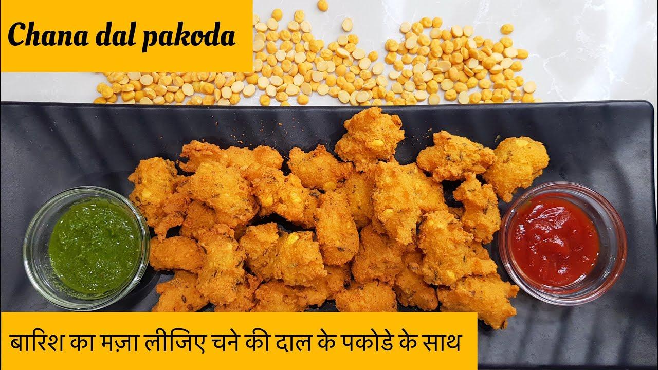 Chana Dal Pakora/Bhajiya Recipe in Hindi | चना दाल के पकोड़े | Favourite Rainy Season Snack
