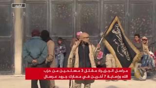 حزب الله يبدأ عملية عسكرية بعرسال والقلمون