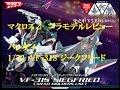 【マクロス玩具レビュー】 1/72スケールプラモデルVF-31S ジークフリード  【マクロ…