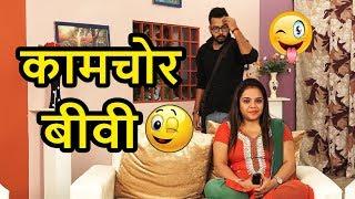 बीवी का जवाब नहीं | My Ultimate Wife | Husband Wife Jokes in Hindi | Funny Couple Comedy Videos