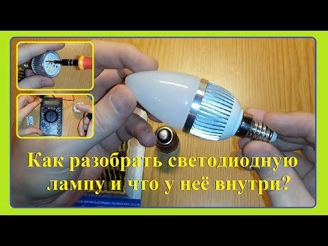 Как разобрать светодиодную лампу на 220 вольт и что у неё внутри.
