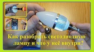 Как разобрать светодиодную лампу на 220 вольт и что у неё внутри.(Как разобрать светодиодную лампу на 220 вольт и что у неё внутри / How to disassemble led lamp at 220 volts and that inside of her. --- Ссыл..., 2016-01-10T14:06:25.000Z)