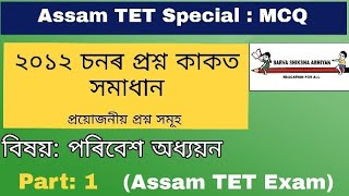 Assam TET 2012 Question Paper Solved (Environmental Science) : Part 1 TET MCQ