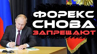 18+ Путин запретил Форекс в России и платёжные системы