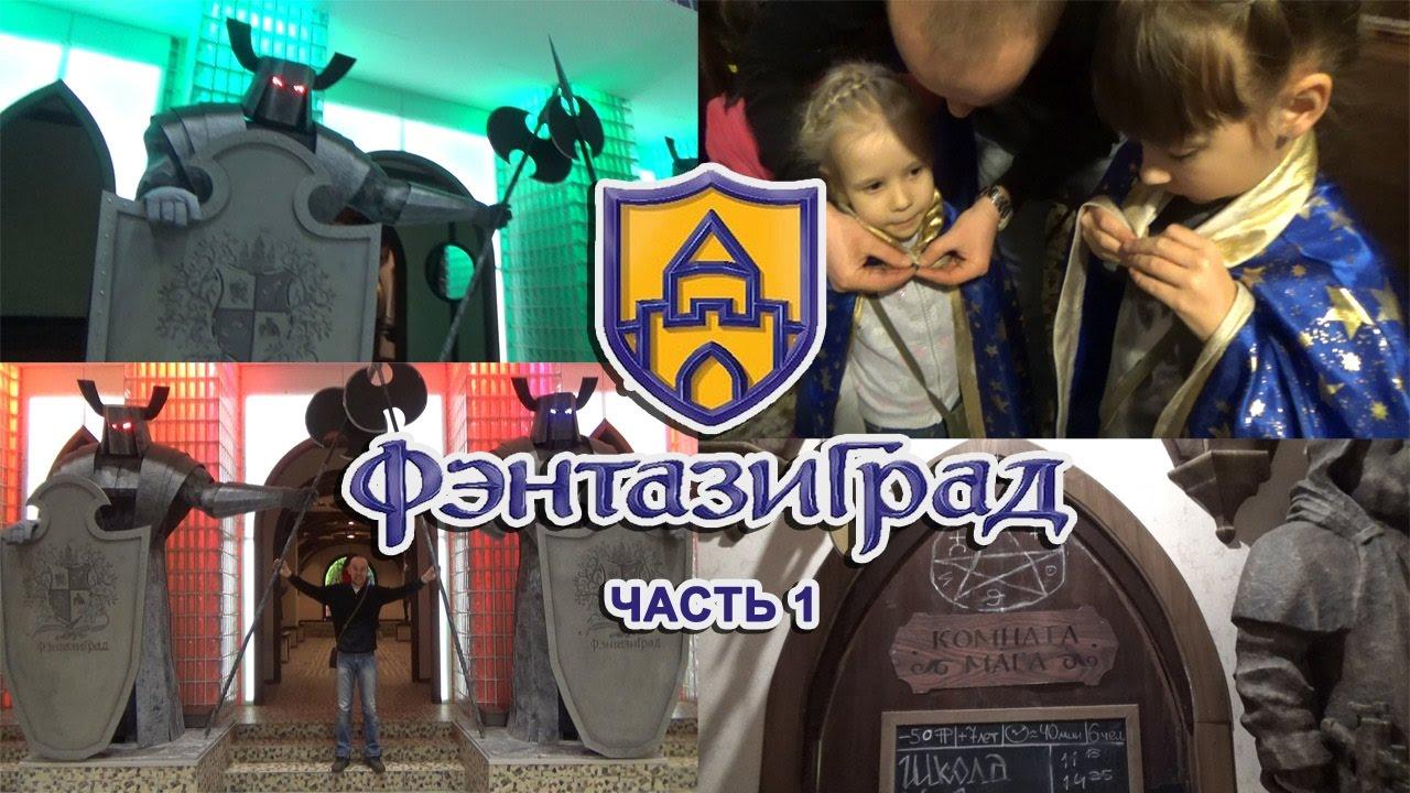 Фэнтази град г.Екатеринбург/Отмечаем день рождения Ксюши/ часть 1