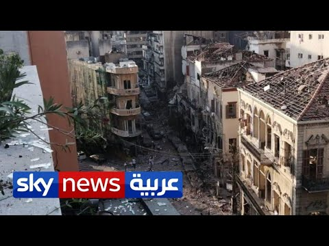 فيديو يظهر حجم الدمار بمدينة بيروت على بعد كيلومترات من مكان انفجار المرفأ  - نشر قبل 7 ساعة