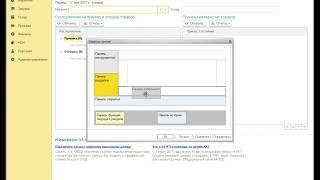 1С Розница - Настройка и работа с основным интерфейсом программы