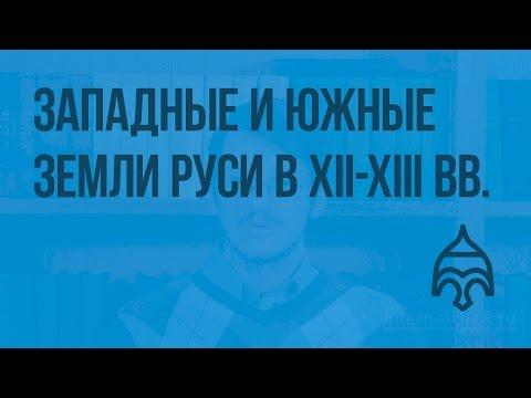 Западные и южные земли Руси в XII-XIII вв. Видеоурок по истории России 6 класс