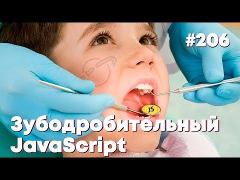 Зубодробительный JavaScript — Суровый веб #206