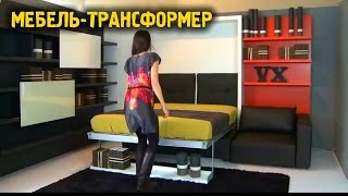 видео Кровать-трансформер для малогабаритной квартиры