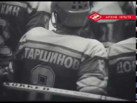 19.11.1978 400-ая шайба Вячеслава Старшинова