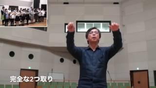 学ぼう指揮法ワンポイント・レッスン(1)富岡博志「明日へ」
