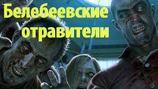 'Открытая Политика'. Выпуск - 36. 'Белебеевские отравители'