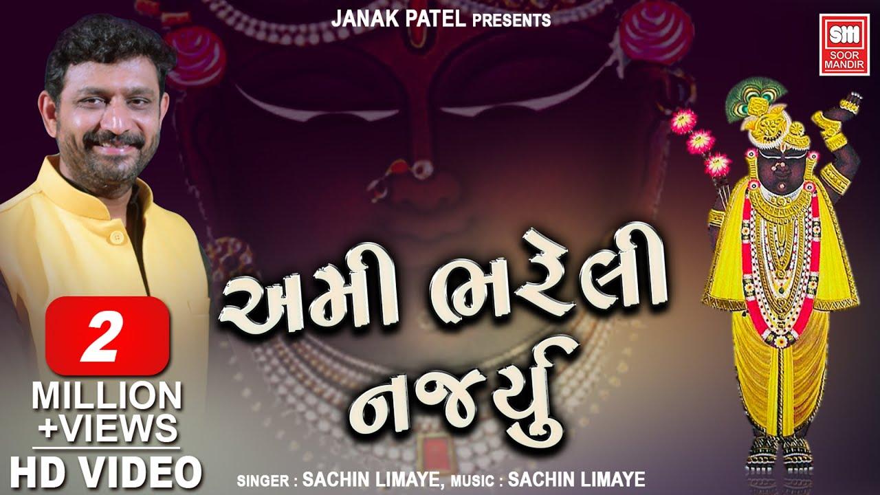 Ami Bhareli Nazru Rakho : Shrinathji Bhajan by Sachin LImaye : Soormandir Gujarati Devotional