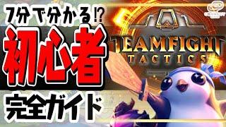 【TFT解説】7分で分かる!!初心者完全ガイド!!【Teamfight Tactics】