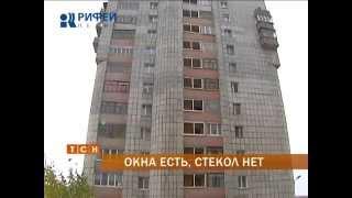 В подъезде пермской многоэтажки из окон исчезли все стекла(, 2014-10-20T04:30:50.000Z)