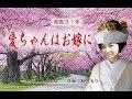 愛ちゃんはお嫁に (鈴木三重子) ~Cover by みらくる~